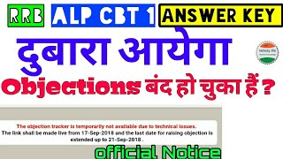 RRB alp CBT1 Answer Key Objections Stop due to technical issue | दुबारा आयेगा answer key या कुछ और
