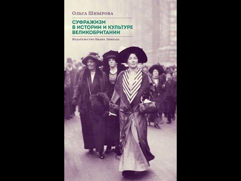 """Презентация Ольги Шныровой """"Суфражизм в истории и культуре Великобритании"""""""