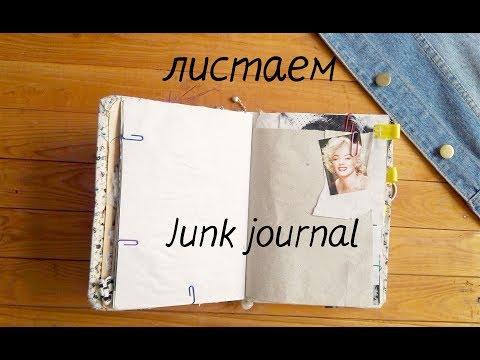 #diary/Junk Journal из бумаги с вырезками из журналов