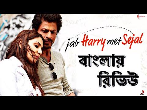 Download Jab Harry Met Sejal movie review in Bangla