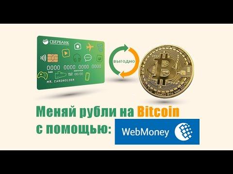 #2 КАК КУПИТЬ Bitcoin I Криптовалюты I WebMoney