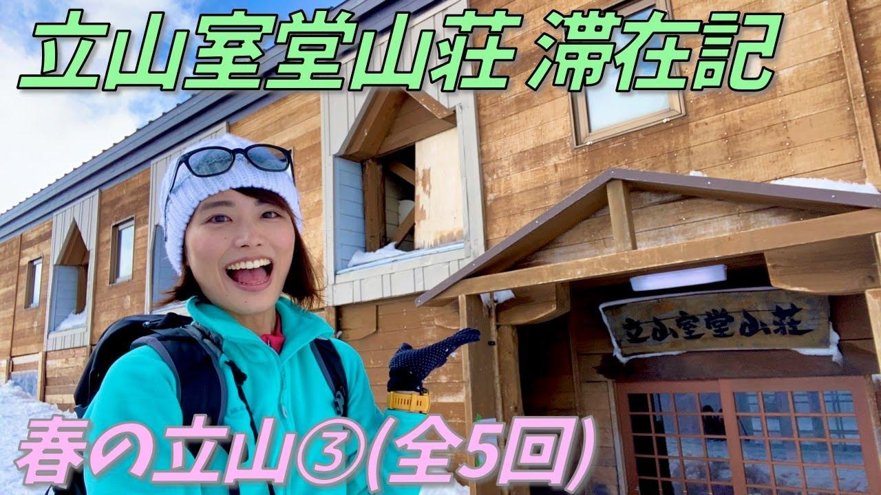 【日本最古の山小屋!?】立山室堂山荘に宿泊!!泊まらないと見られない立山の絶景がすごすぎた!