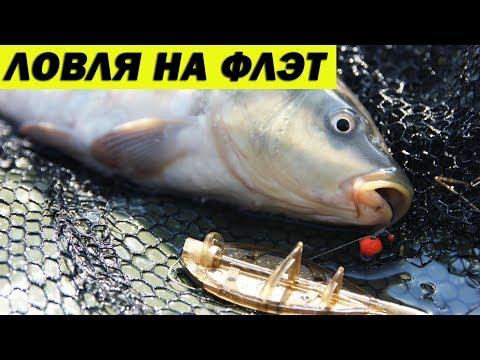 Рыбалка летом. Flat Method на коммерческом водоеме.