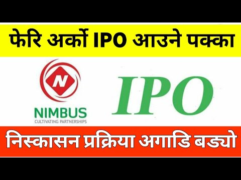 Upcoming Ipo | Nepal stock exchange new ipo | stock market | share market in nepal