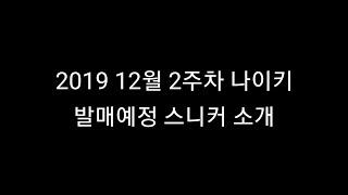 [나이키 운동화] 19년 12월 2주차 발매정보 - 나…