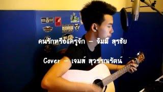 คนรักหรือแค่รู้จัก - จิมมี่ สุรชัย (Cover)
