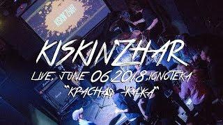 Kiskin' Zhar - Красная Жажа (Live, Ionoteka, 06.07.2018)