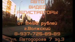 Видеорегистраторы Premium class от 6490 рублей в г. Волжский(видео регистраторы в ВОЛЖСКОМ от 2490 р. 8-937-725-89-89 ВИДЕОРЕГИСТРАТОРЫ!!! от стандартных 2490 до Premium класса 7990 рубл..., 2011-05-30T20:01:04.000Z)