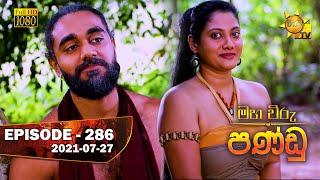 Maha Viru Pandu | Episode 286 | 2021-07-27 Thumbnail