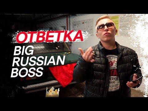Витя АК-47 – Ответка Big Russian Boss | Тизззер 10сек с BRB