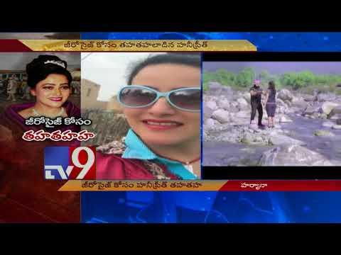 Dera Baba Ram Rahim's angel Honeypreet trained hours for zero-size - TV9