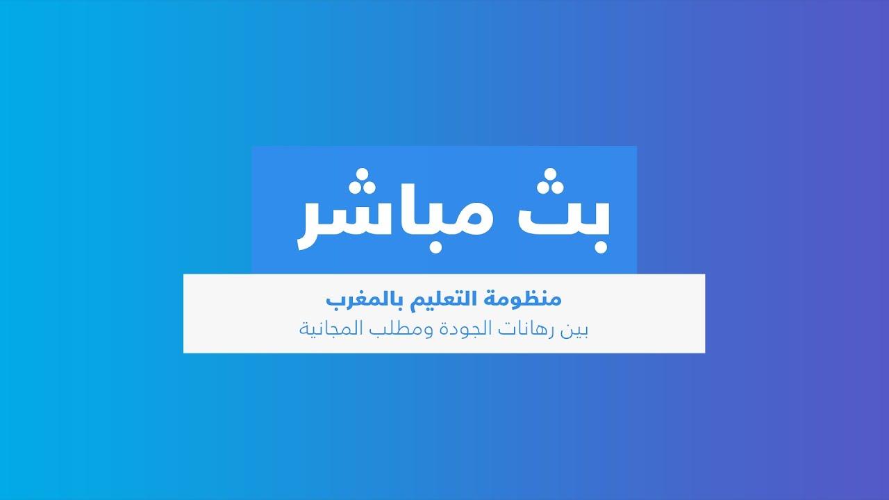 بث مباشر: ندوة حول منظومة التعليم بالمغرب