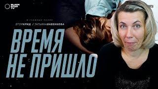 Реакция МАМЫ на Егор Крид - Время не пришло