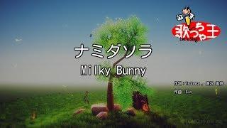 【カラオケ】ナミダソラ/Milky Bunny