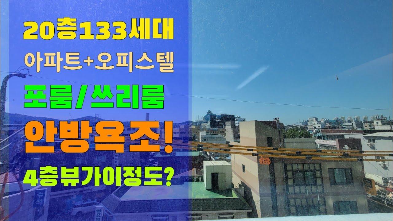 인천신축아파트 주안동 신축빌라 20층 133세대 7가지타입 쓰리룸 포룸 현장답사리뷰
