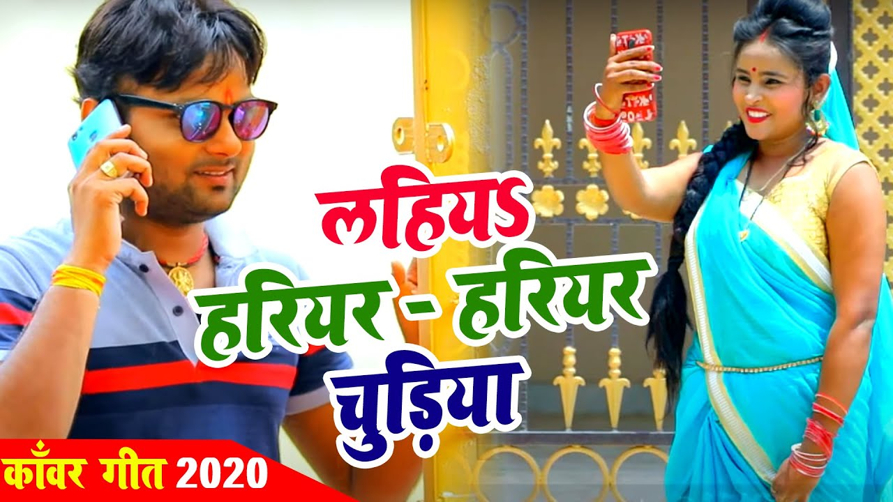 #VIDEO - #Ranjeet Singh का सबसे ज्यादा बजने वाला काँवड़ गीत 2020| लहियs हरियर - हरियर चुड़िया