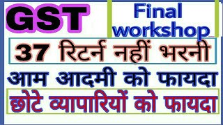 GST | Goods and Service Tax | How to file GST return | GSTR1 |Who needs to register in GST |in hindi