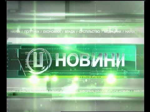 Поділля-центр: 20 04 18 Інформаційний випуск 17:00