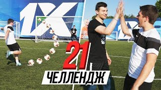 21 ПЕНАЛЬТИ ЧЕЛЛЕНДЖ ft. FORZOREZOR
