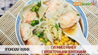 Японская кухня: Суп мисо рамен с креветочными вонтонами