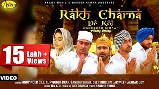 Rakh Charna De Kol  Bhupinder Gill, Gurvinder Brar, Sandhu Surjit, Deep Dhillon, Jaismeen Akhtar