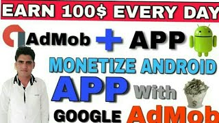 How To Monetize Android app with Google admob || Android app ko  Google Adsense se link kase karen