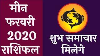 Pisces Meen Rashi February 2020 Prediction | Meen Rashi February 2020 in Hindi