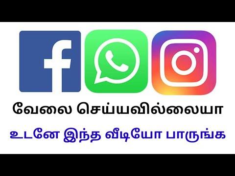 Whatsapp Down| Facebook Down | Instagram Down | Photos & Videos not Loading in Tamil