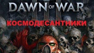 Warhammer 40000 Dawn of war 3 СНАЙПЕРЫ КОСМОДЕСАНТА ОТСТРЕЛ ИЗДАЛЕКА