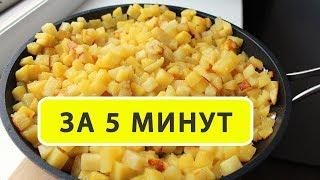 Как пожарить картошку за 5 мин! (жарить картошку на сковороде) супер ответ