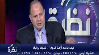 فيديو..مباحث الأموال لشركات الصرافة : اتقوا الله بمصر