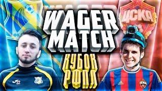 КУБОК РФПЛ |PANDAFX VS FINITO|
