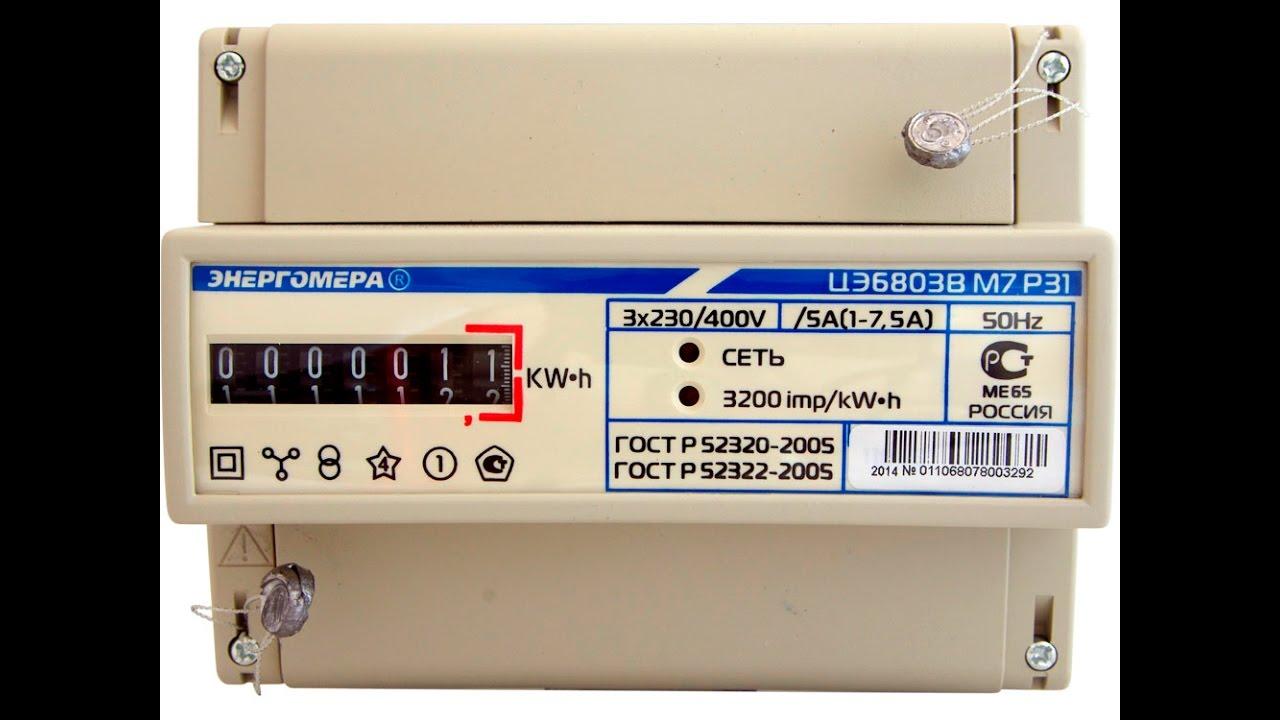Обзор 3-x фазного электросчетчика энергомера!