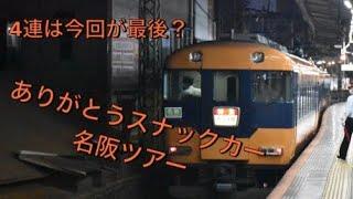 きんてつ鉄道まつり12200系特急名阪ツアー①0765レ 大阪上本町駅到着 ノンストップ幕、