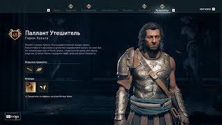 Герои Беотии - Assassin's Creed: Одиссея #35