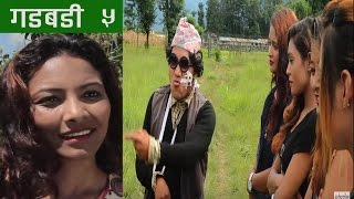 Nepali comedy gadbadi 5 'गड्बडी' (23 august 2016) by www.aamaagni.com