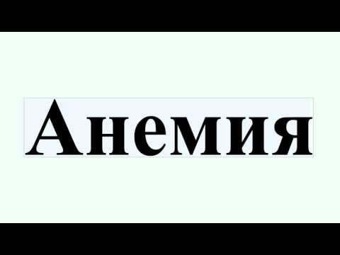 Гемолитическая анемия - лечение, симптомы, причины