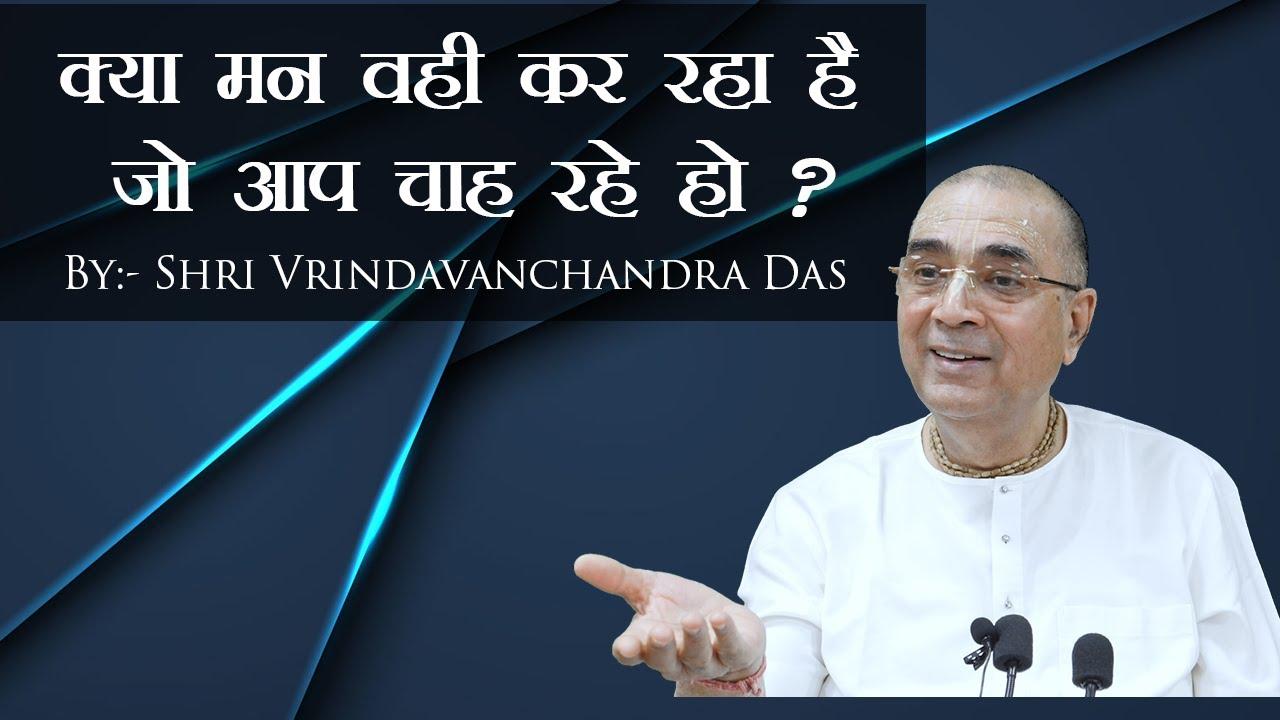 क्या मन वही कर रहा है जो आप चाह रहे हो ? H. G. Vrindavanchandra Das, GIVEGITA