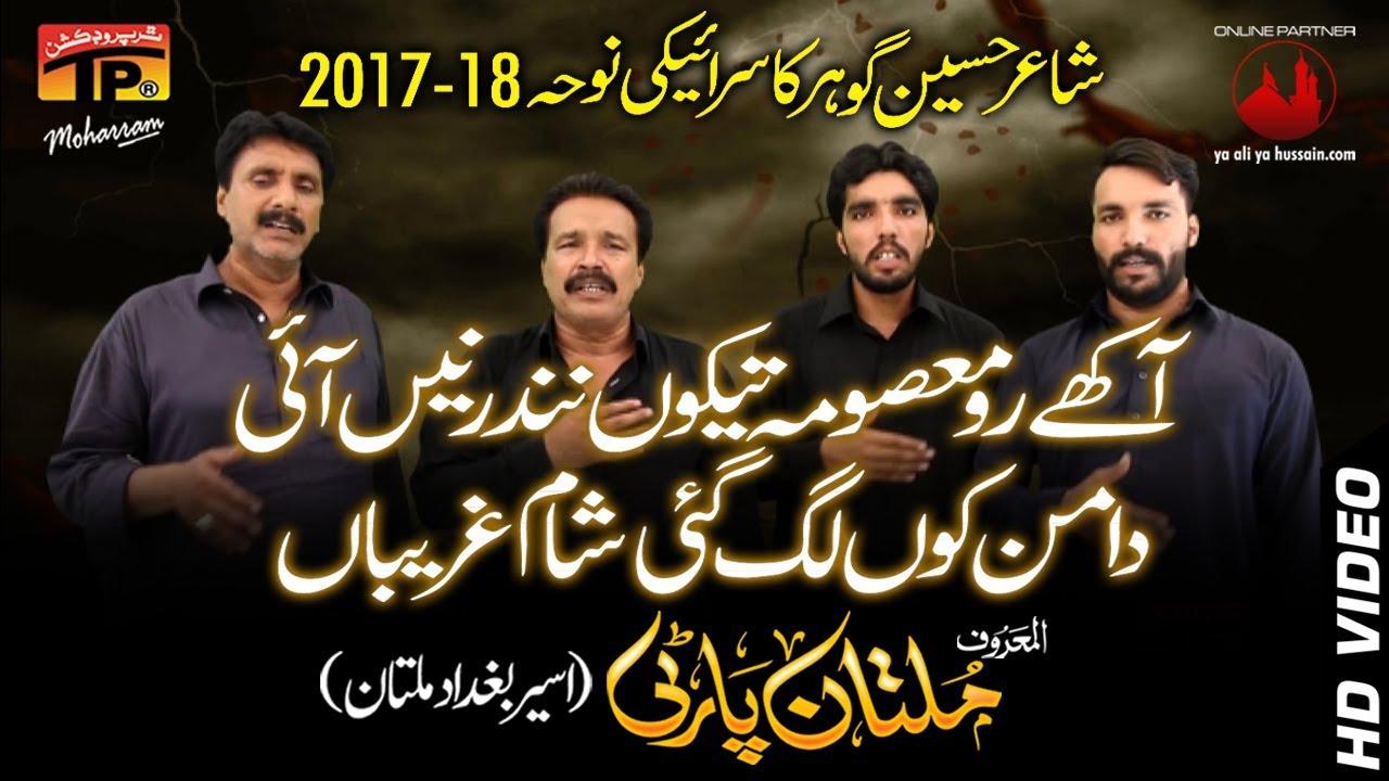Akhy Ro Masooma - Multan Party - 2017-18 Noha - TP Muharram by  TharProductionPak