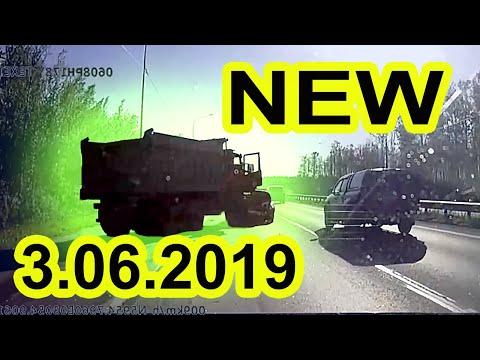Подборка дтп на видеорегистратор за 3.06.2019. Видео аварий и дтп июнь 2019 года.