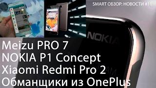 meizu Pro 7, Nokia P1 Concept, Xiaomi Redmi Pro 2 и обманщики из OnePlus