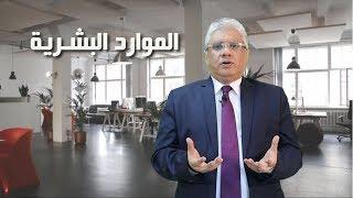 أسباب فشل الشركات: إدارة الموارد البشرية وعلاقتها بنجاح الشركة - د. إيهاب مسلم