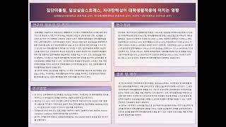 2021 한국웰니스학회 온라인 학술대회 - 집단따돌림,…