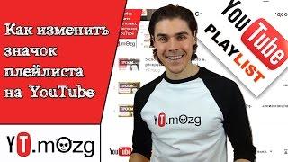 Как изменить главную картинку (значок) плейлиста на YouTube - Продвижение канала и видео на YouTube