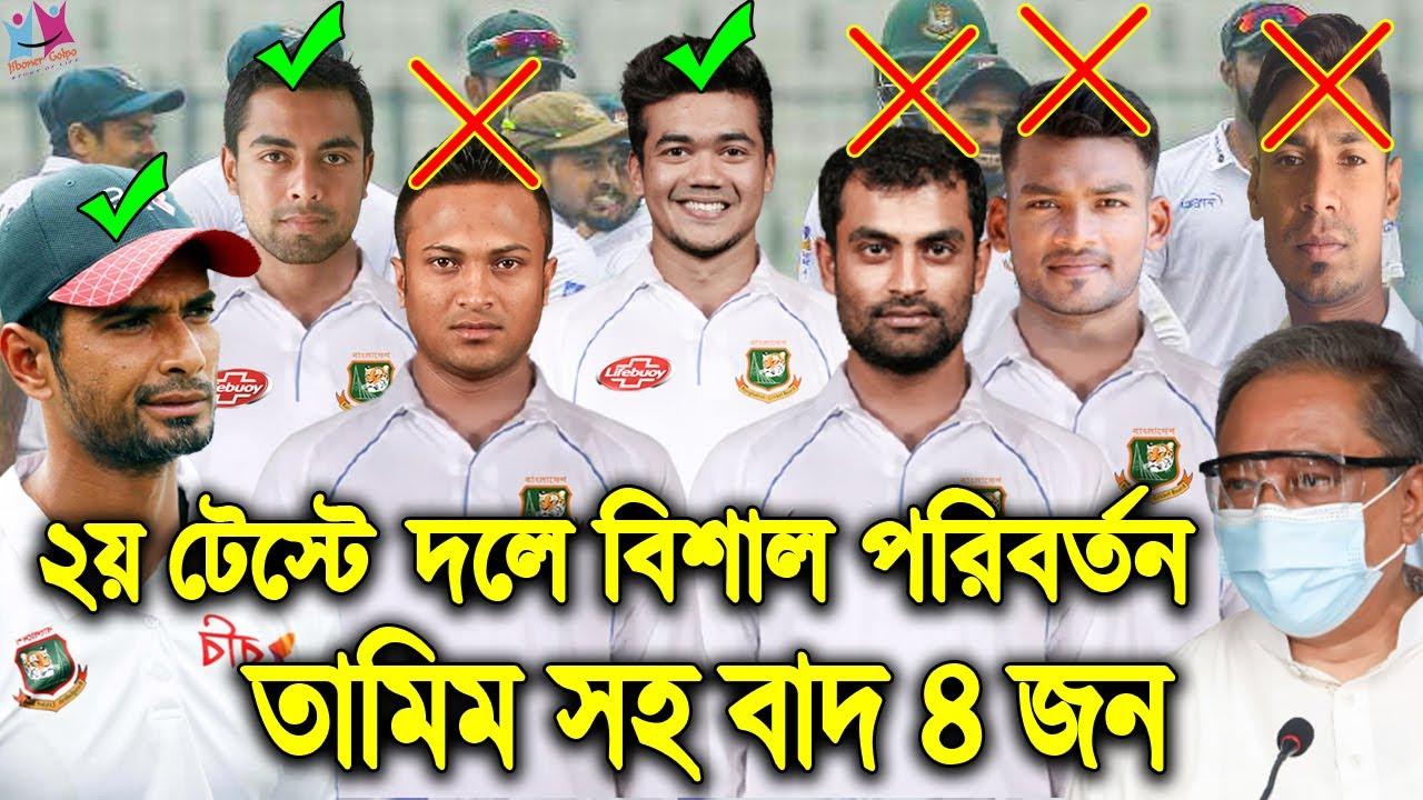 ব্রেকিং নিউজ! ২য় টেস্টে বিশাল পরিবর্তন। তামিম সহ বাদ পড়ছে যে ৪ জন। দলে নতুন ২ মুখ।Ban vs Wi 2nd Test