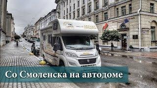 От Смоленска до Калининграда на поезде и автодоме с Испанцами FIFA 2018.