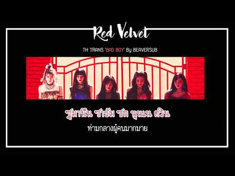 [THAISUB-KARAOKE] Red Velvet - Bad Boy #บีเว่อร์ซับ