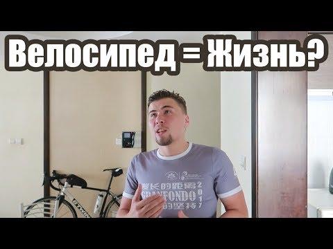 Велосипед Как Стиль Жизни. Мое Мнение. - Ржачные видео приколы