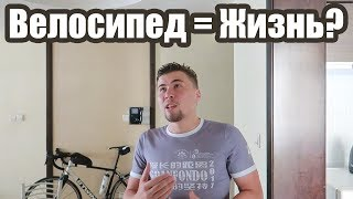 Велосипед Как Стиль Жизни. Мое Мнение.