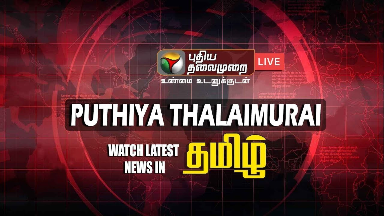 ?LIVE: PuthiyaThalaimurai Live News |Tamil News | Corona Live Updates I IPL 2021|TN Lockdown updates